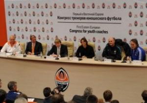 На конгресс тренеров юношеского футбола Шахтер привез специалистов из Барселоны, Аякса и Интера