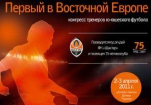 В Донецке впервые в Восточной Европе пройдет конгресс футбольных тренеров