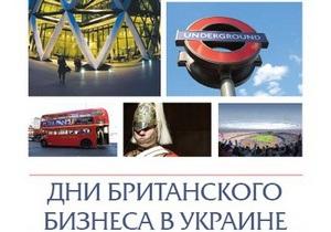Британия познакомит украинцев со своими брендами