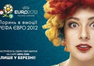 Сервер UEFA не выдержал наплыва желающих купить билеты на Евро-2012