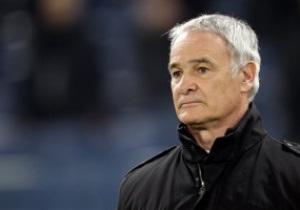 Раньери подал в отставку с поста главного тренера Ромы