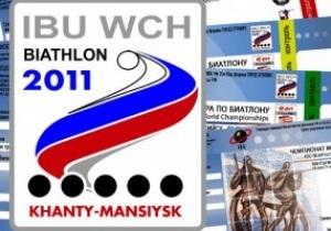 Оглашен состав сборной Украины на Чемпионат Мира по биатлону