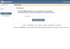 ВКонтакте закрыл открытую регистрацию