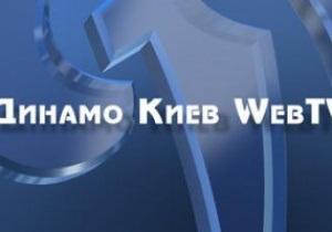 Киевское Динамо запускает клубное интернет-телевиденье