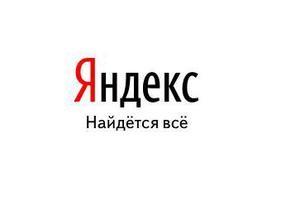 Яндекс увеличил выручку на 43% за год