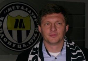 Донецкий Металлург получил нового главного тренера