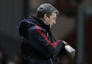 Ходжсон больше не тренер Ливерпуля