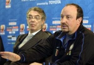 Президент Интера Моратти похвалил тренера Бенитеса за выход команды в финал клубного ЧМ