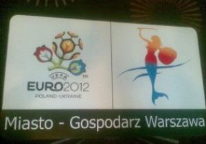 Польские города-хозяева Евро-2012 получат от UEFA 5 млн евро
