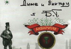 Чигринский обзавелся автографом Гребенщикова