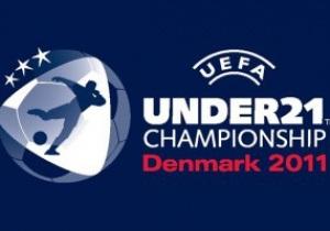 Они едут в Данию. Разыграны все путевки на Евро-2011