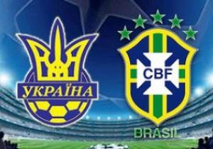 Букмекеры дают Украине в пять раз меньше шансов на победу, чем Бразилии