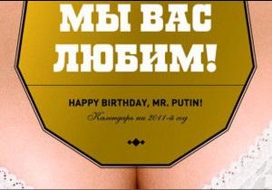 Путіну приготували еротичний подарунок