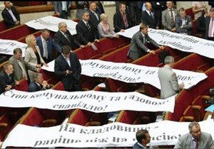 ВР не проголосувала за вступ до ЄС
