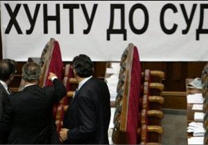 Рада змінить закони під Конституцію-1996