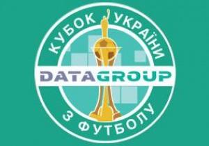 Відбулося жеребкування 1 / 8 фіналу Кубка України