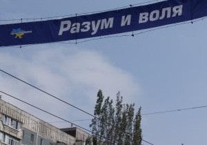 Чиї гасла ширять у Луганську  Регіони ?