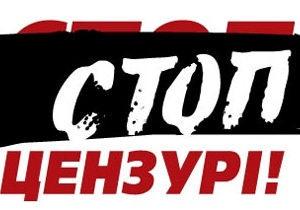 Українська служба Бі-бі-сі:  Стоп цензурі!  передбачає національний страйк