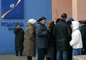 Убыток Родовид Банка в первом полугодии составил почти четыре миллиарда гривен