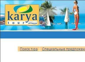 Туроператор Karya Tour задолжал туристам около полутора миллионов гривен