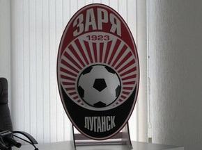 Заря представила новую эмблему и новичков команды