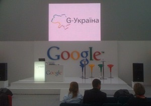 Google официально открыла офис в Украине