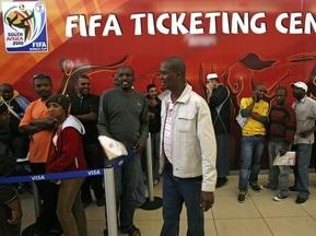 FIFA не может распродать часть билетов на ЧМ-2010