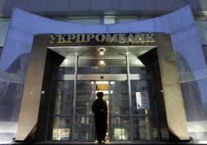 Активы Укрпромбанка достанутся Дельта Банку