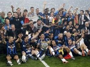 Интер выигрывает Лигу Чемпионов