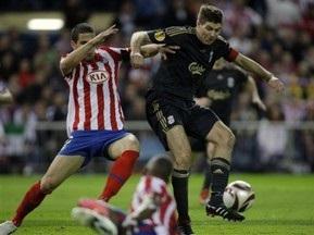 ЛЕ: Атлетико проиграл Ливерпулю и вышел в финал