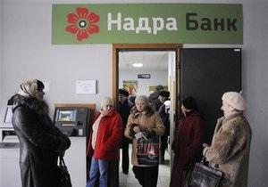Нацбанк предложил Кабмину принять участие в возобновлении работы банка Надра