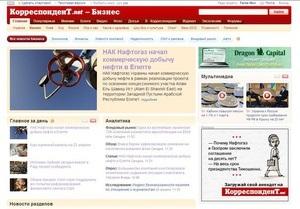 Корреспондент.net  запустив оновлений розділ Бізнес