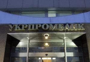 Ликвидатор Укрпромбанка намерен передать активы банка на конкурсе