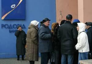 Ъ: Родовид Банк просит помощи у Кабмина