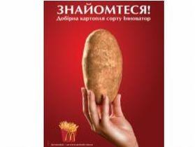 МакДональдз  знайомить відвідувачів з картоплею