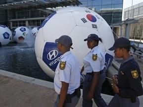 ЧМ-2010: В ЮАР готовы противодействовать терроризму