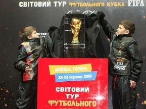 В Донецке показали главный трофей ЧМ-2010