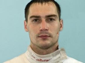 Український шпажист виграв бронзову нагороду на Гран-прі у Стокгольмі