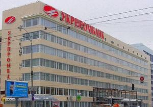 Дело: Банк Родовид оспорил решение НБУ о ликвидации Укрпромбанка