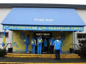 Украинский дом в Ванкувере закрыт