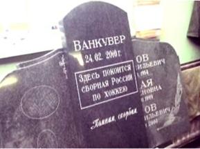 В России состоялись похороны хоккейной сборной