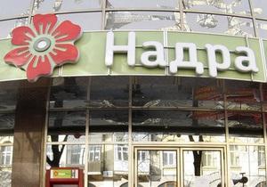 Конфликт вокруг банка Надра: за сутки вкладчики получили 20 млн грн