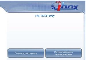 Ъ: Платежные терминалы IBox заблокированы на неделю