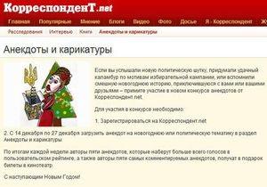 Корреспондент.net приготував новорічні подарунки для веселих читачів