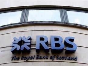 Британия предоставит Royal Bank of Scotland кредит в $40 млрд