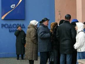 Родовид Банк намерен начать выплаты депозитов вкладчикам Укрпромбанка