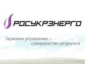RosUkrEnergo требует от венгерской компании полмиллиарда долларов