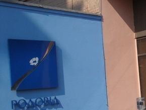 НБУ разрешил Укргазбанку кредитовать экономику
