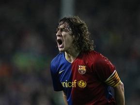 Пуйоль останется в Барселоне до 2013 года