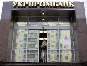 Временный администратор: Укрпромбанк может быть сохранен